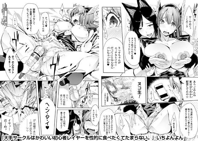 二次元コミックマガジン ガチレズ陵辱で快楽堕としVol.2のサンプル画像