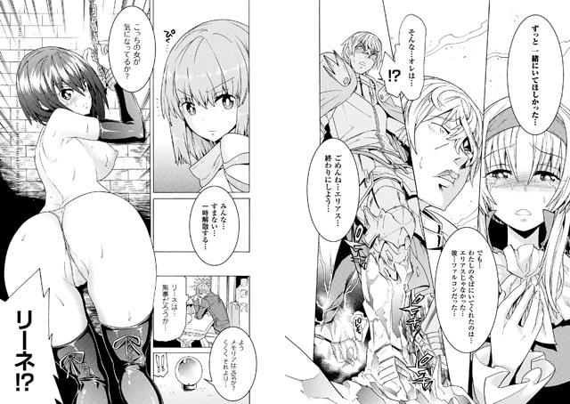 魔剣士リーネ the COMIC Episode2