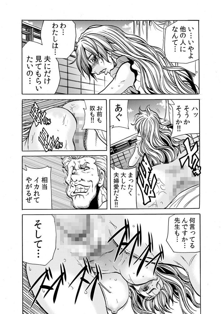 人妻淫獄~強制的に調教開発されるカラダ~ 19巻