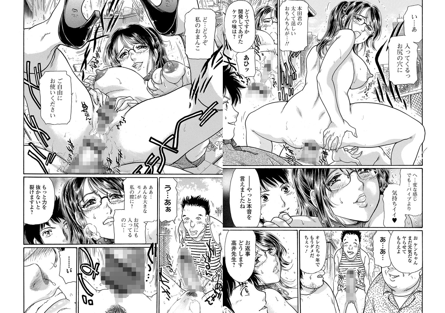 Webコミックトウテツ Vol.19