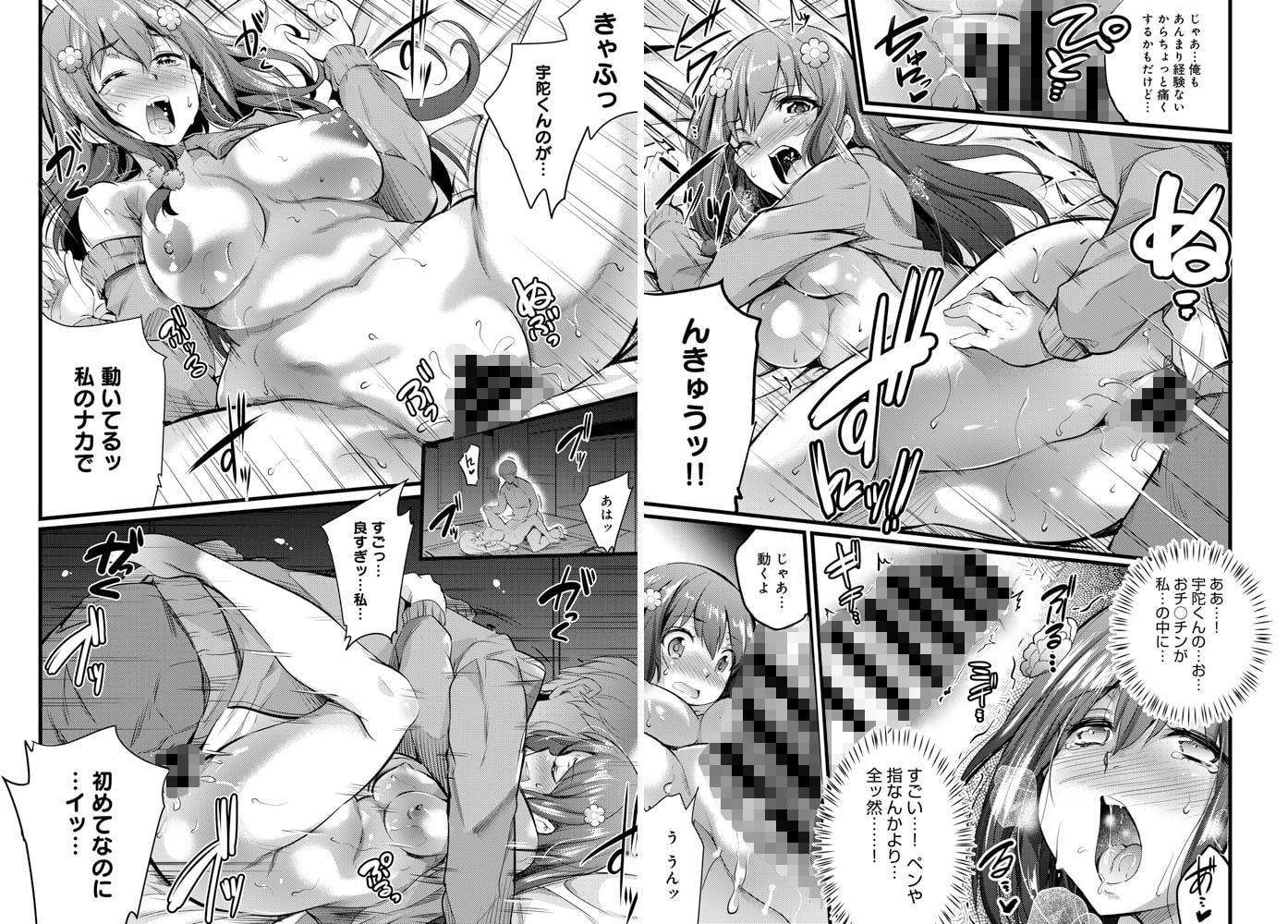 comicアンスリウム Vol.53 2017年9月号