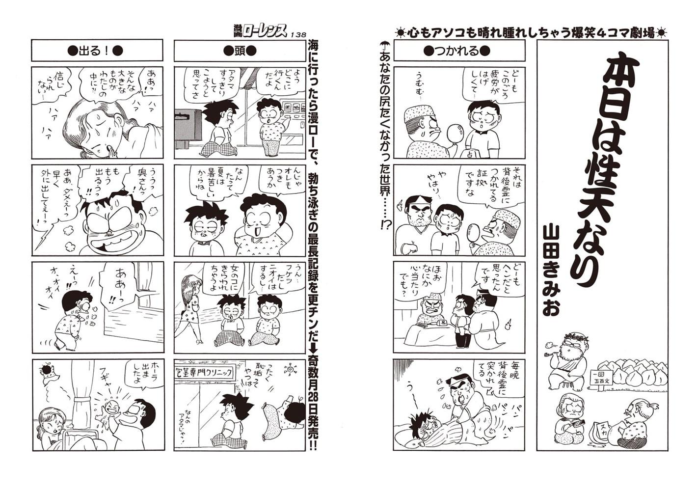 漫画ローレンス2017年9月号