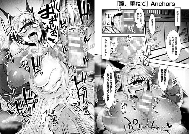 別冊コミックアンリアル モンスター娘パラダイスデジタル版Vol.9
