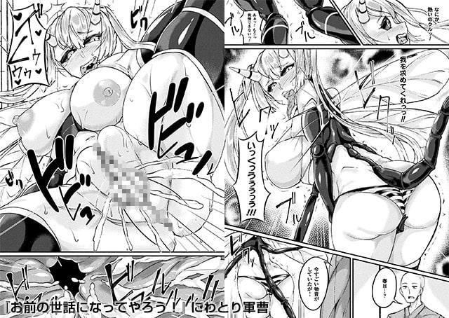 別冊コミックアンリアル モンスター娘パラダイスデジタル版Vol.10
