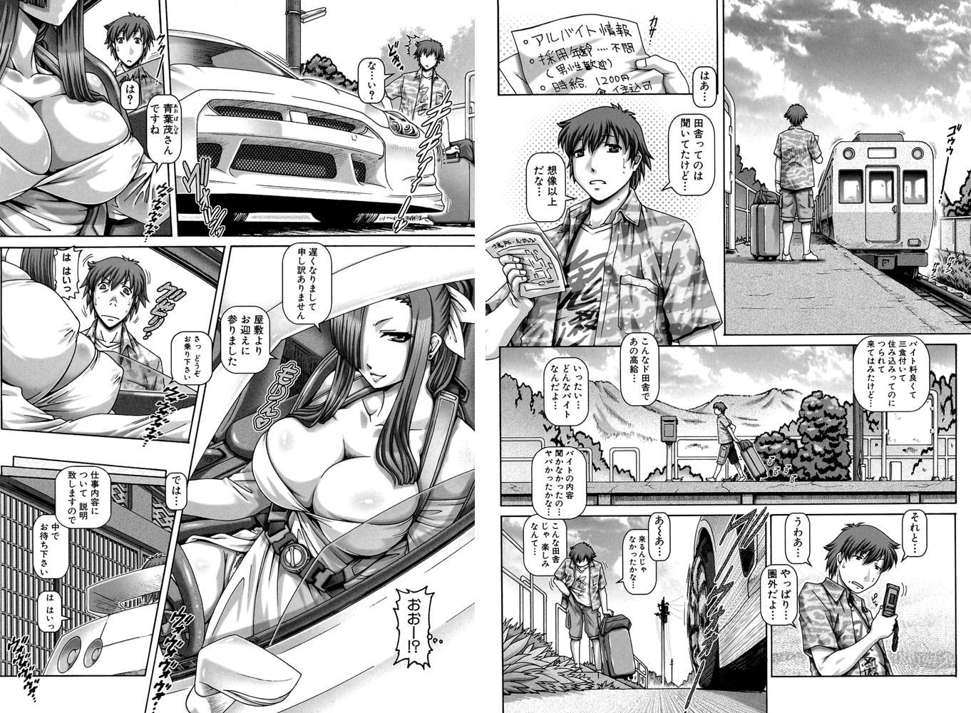 妖館の珠姫【第1話体験版付き】