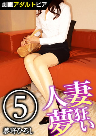 人妻夢狂い (5)