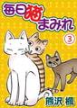 毎日猫まみれ 3巻