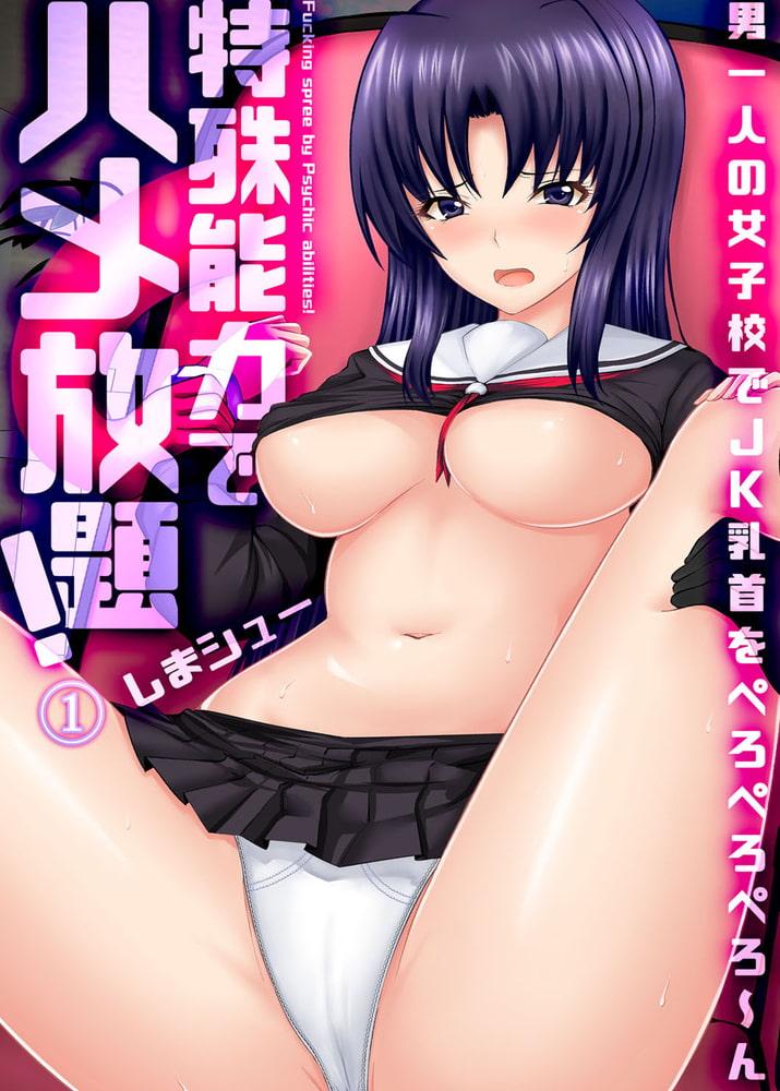 特殊能力でハメ放題! ~男一人の女子校でJK乳首をぺろぺろぺろ~ん1