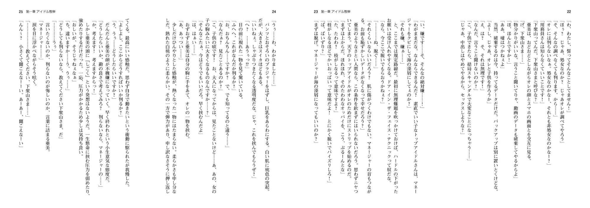 学園カースト~用務員下衆山の逆転支配生活~