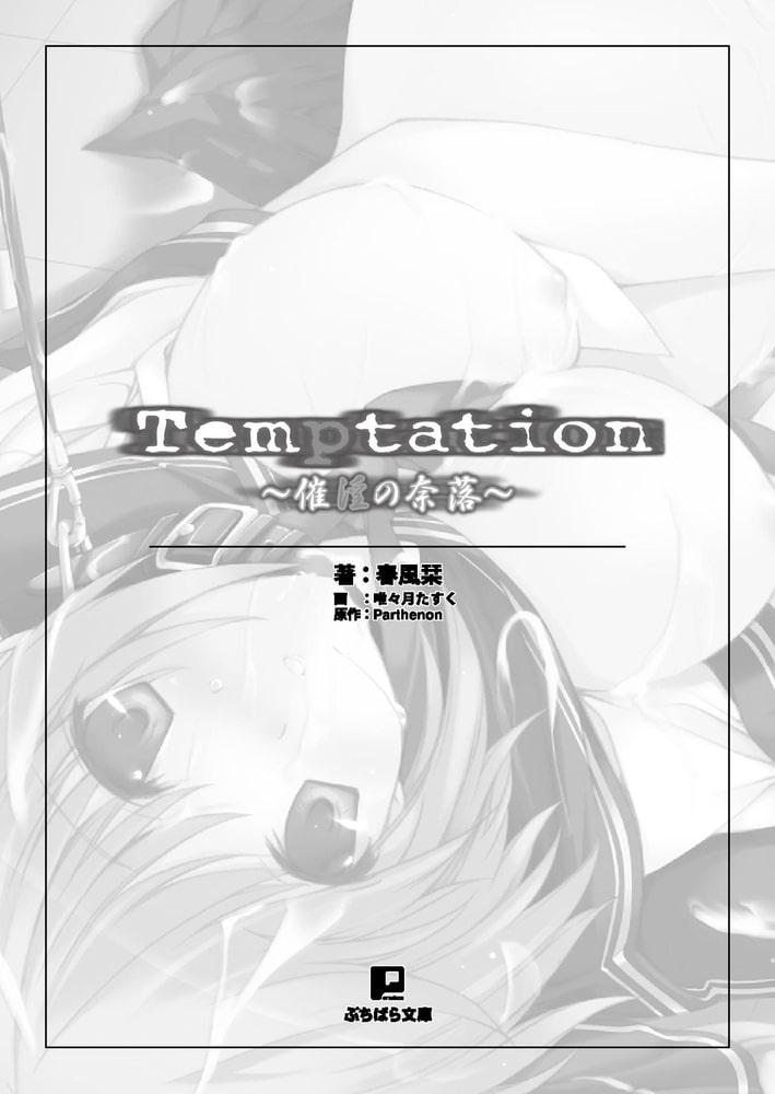 Temptation ~催淫の奈落~