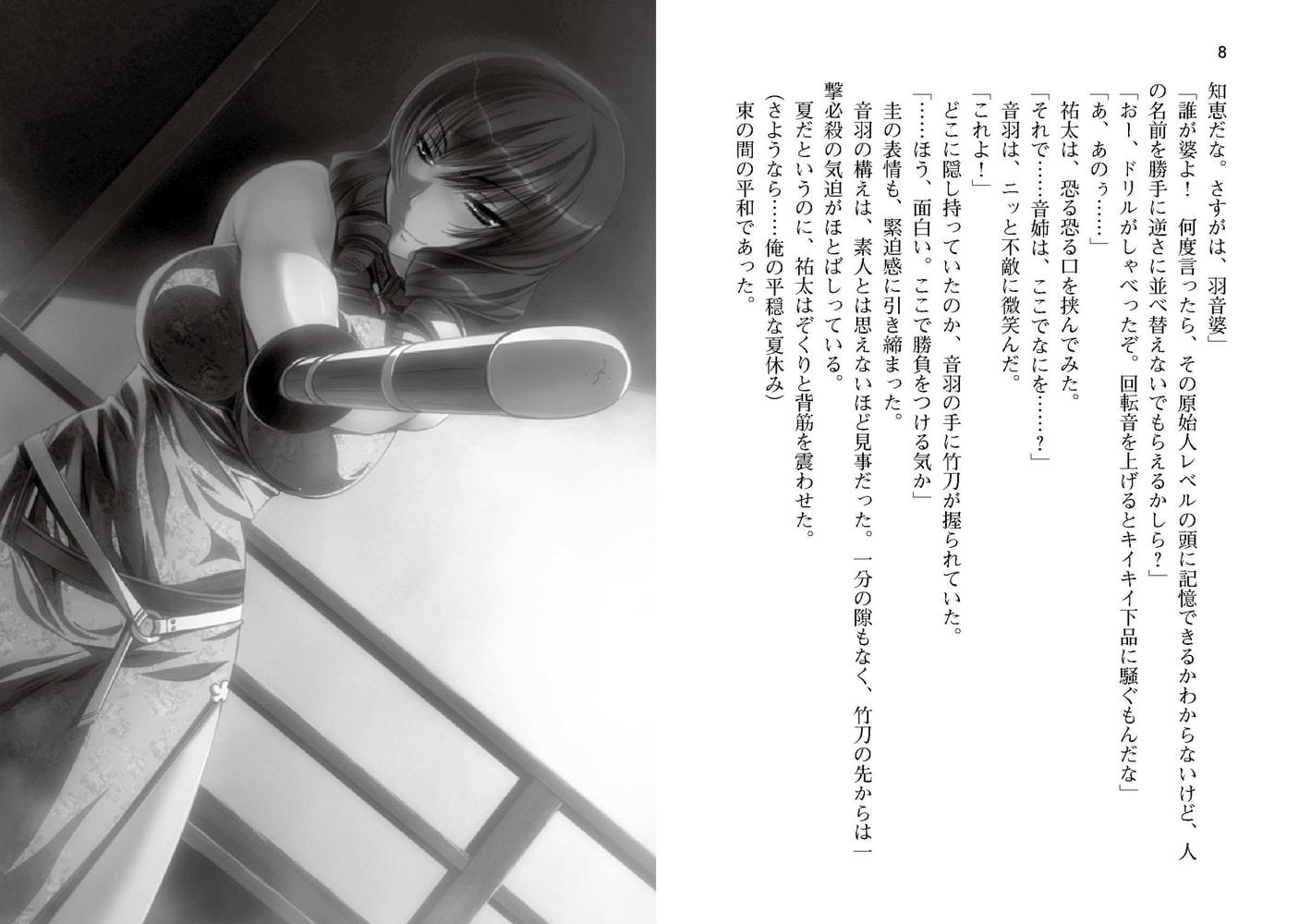 姉SUMMER!2
