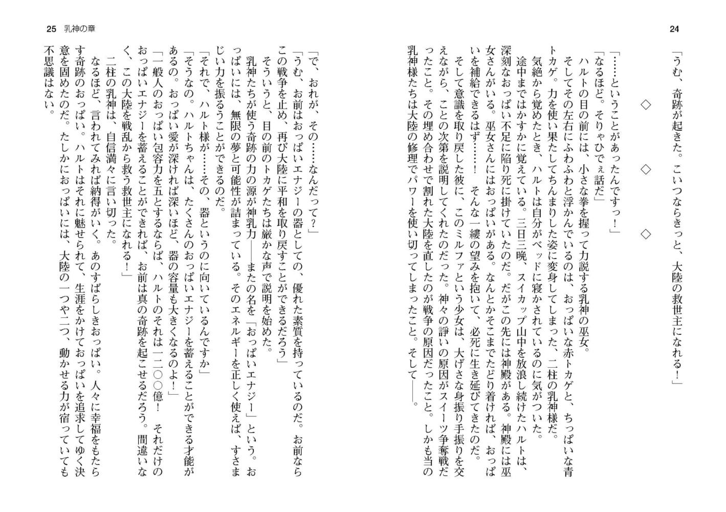 ぜったい最胸☆おっぱい戦争!!~巨乳王国VS貧乳王国~