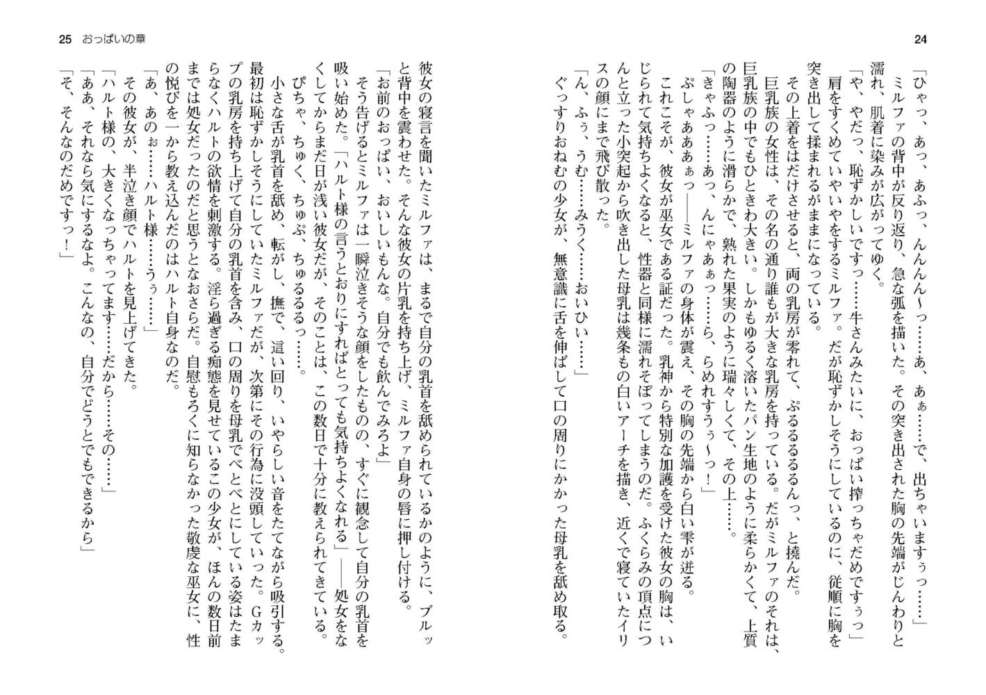 ぜったい最胸☆おっぱい戦争!!~揺れる乳トピア~