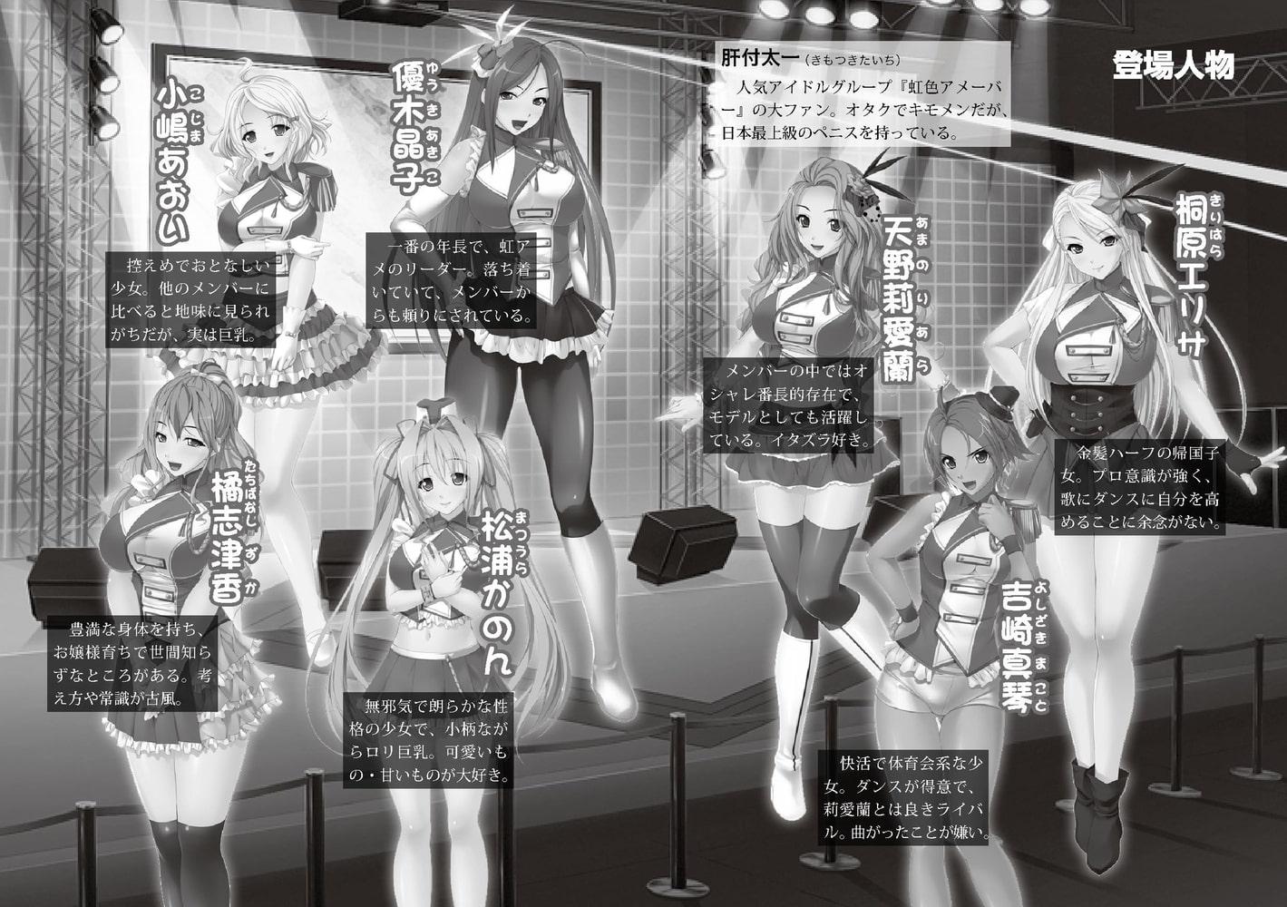 キモメンでも巨根なら国民的アイドルグループをハーレムにできる!?