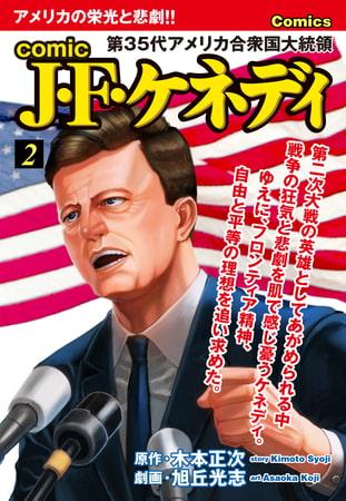 comic J・F・ケネディ 2