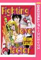 Fighting love factor 【単話売】 [宙出版]