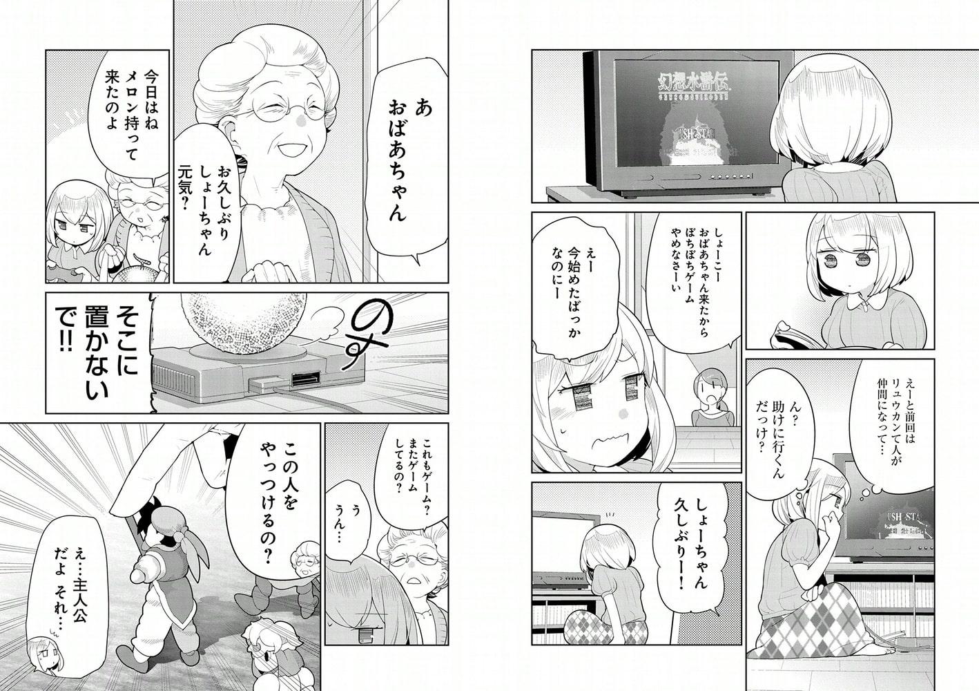 おばあちゃんとゲーム 1 サンプル画像
