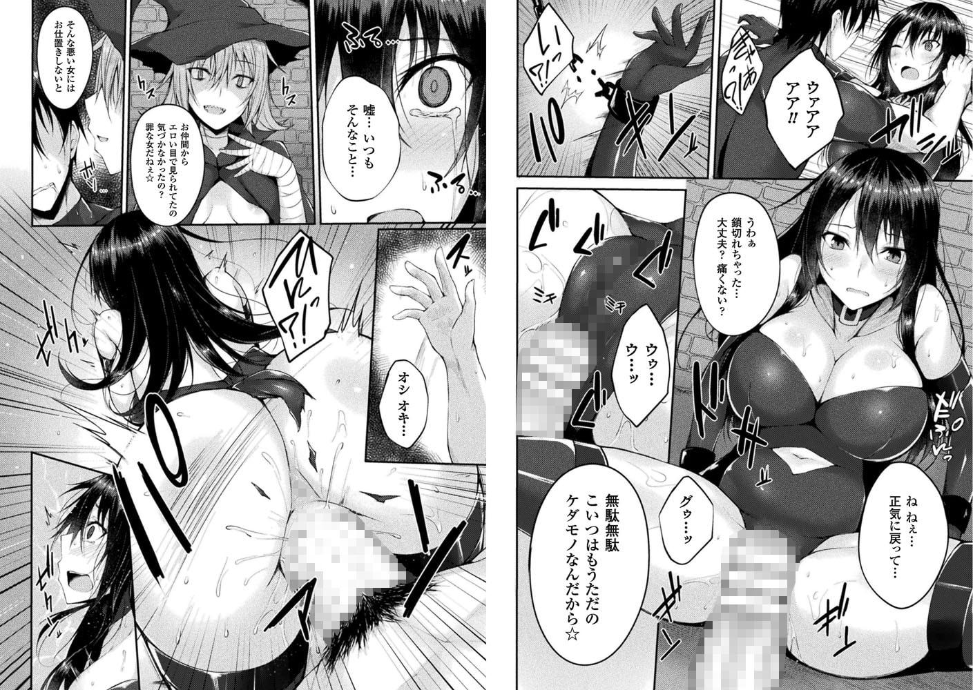 ナイトメアサクリファイス【単話】のサンプル1