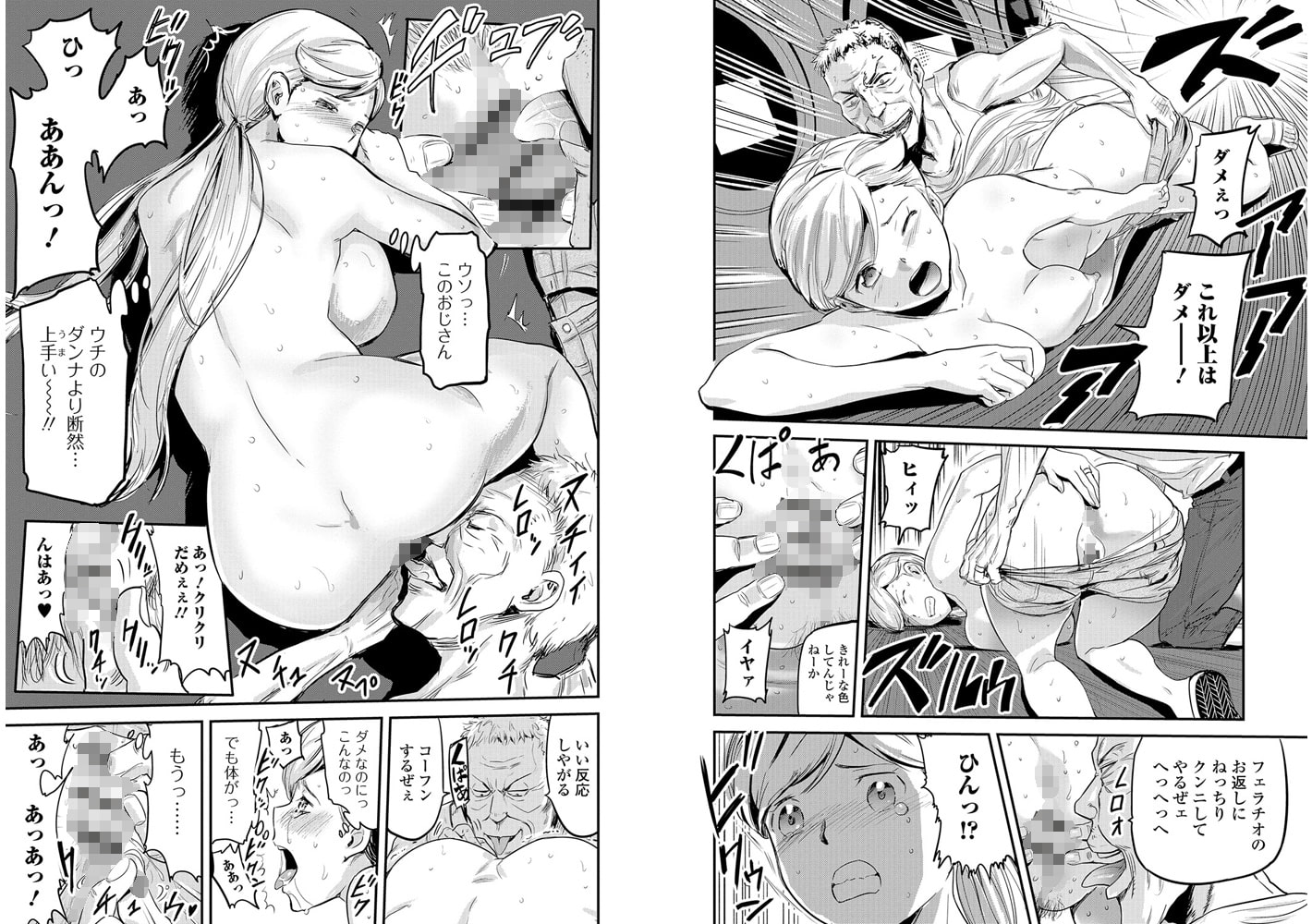 Webコミックトウテツ Vol.20