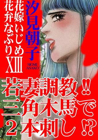 三角木馬 花嫁いじめ花弁なぶり(改訂版)13巻