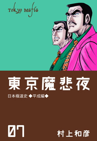 東京魔悲夜 日本極道史~平成編~ 7巻