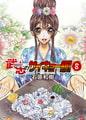 武志のサイキョー飯!(8)