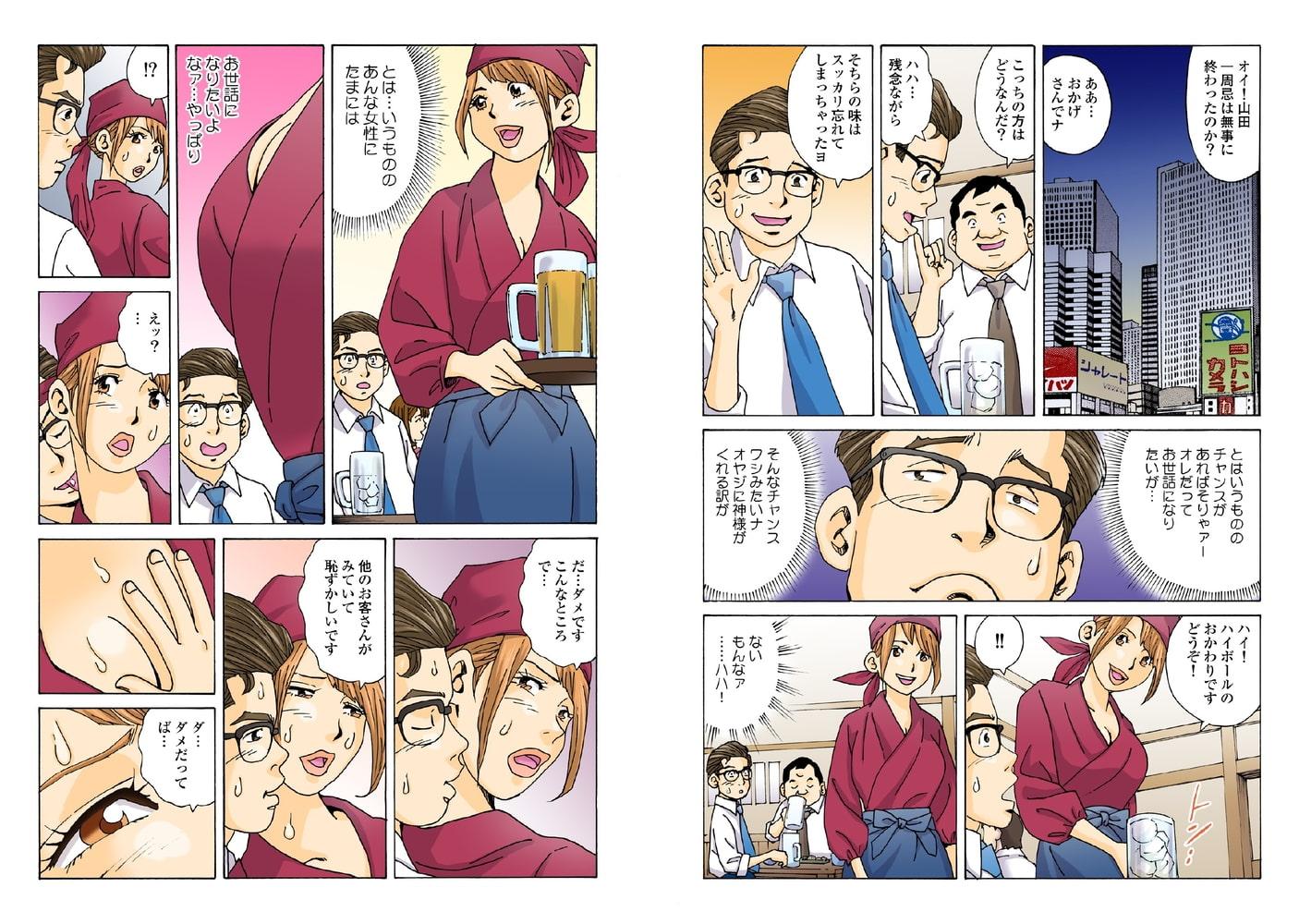 メチャヌキ! 風俗マン遊記(1)