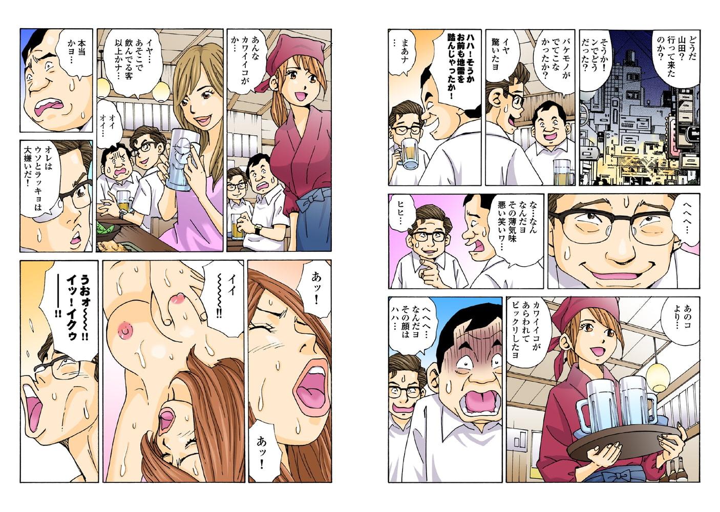 メチャヌキ! 風俗マン遊記(2)