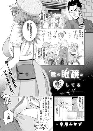 ヤソン社員オススメ眼鏡女子系電子書籍(2017年11月20日)