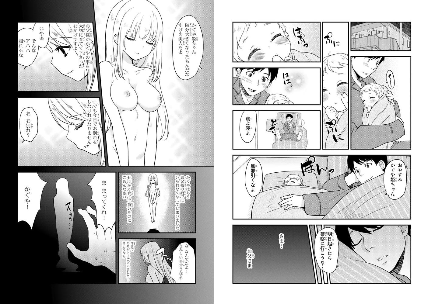 ベッドでかぐや姫ヲ育てる方法 1巻