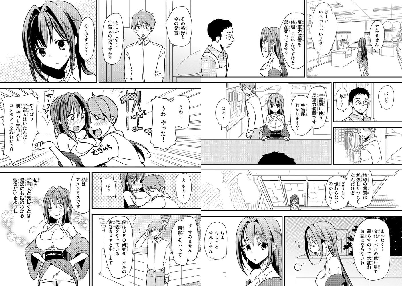 ベッドでかぐや姫ヲ育てる方法 3巻
