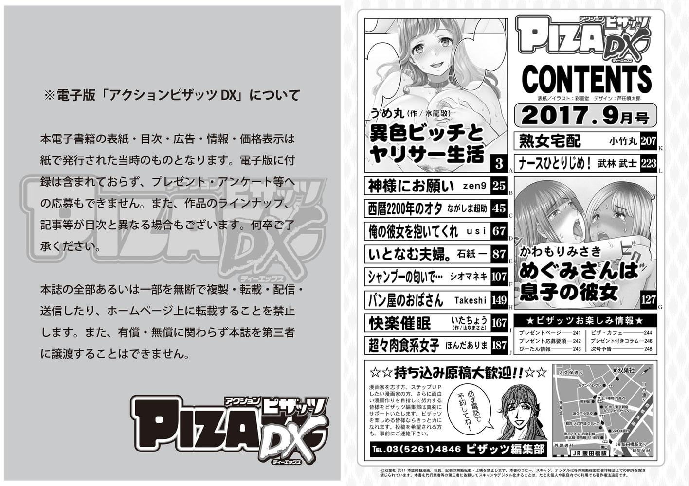 アクションピザッツDX 2017年9月号[雑誌]