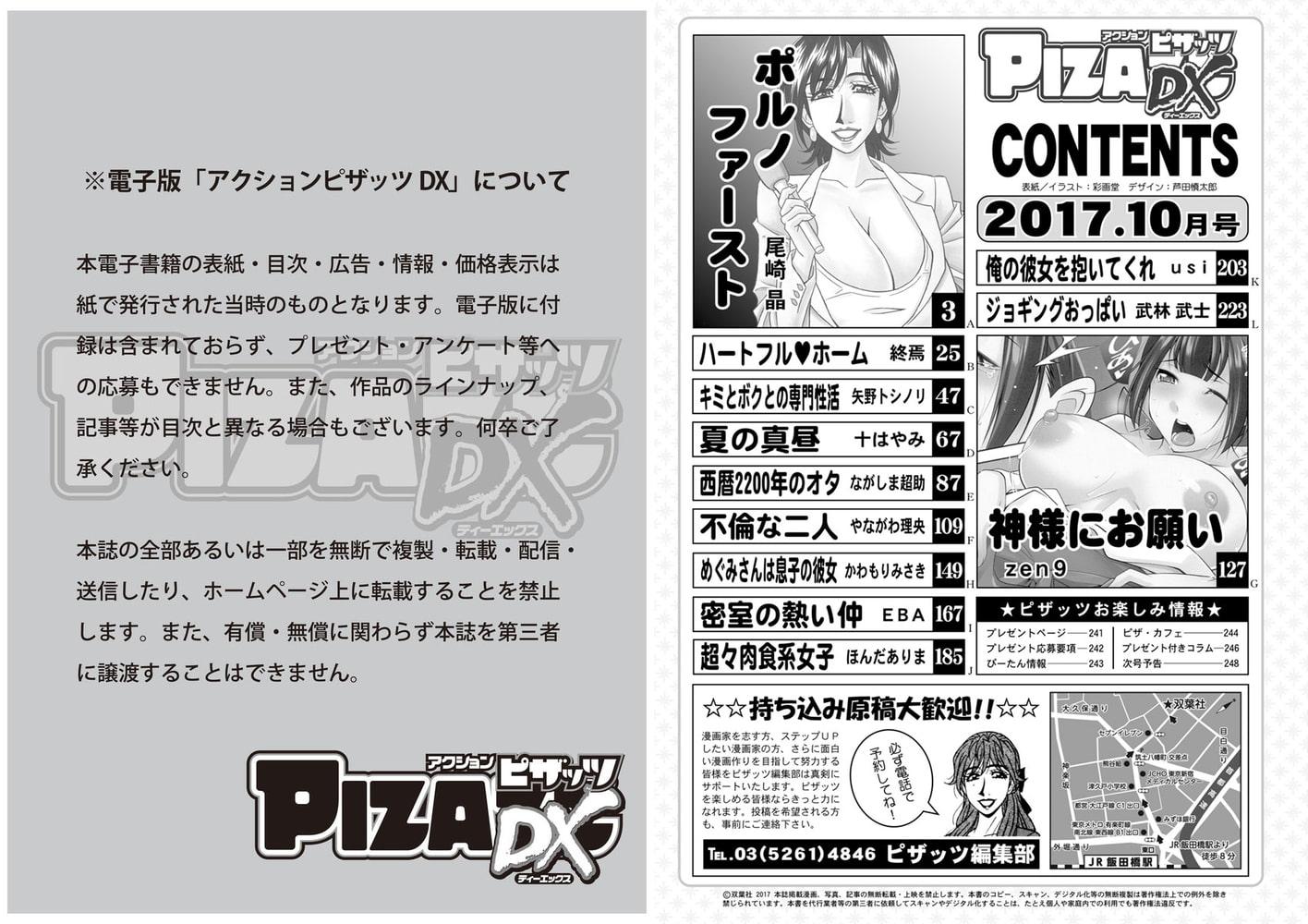 アクションピザッツDX 2017年10月号[雑誌]