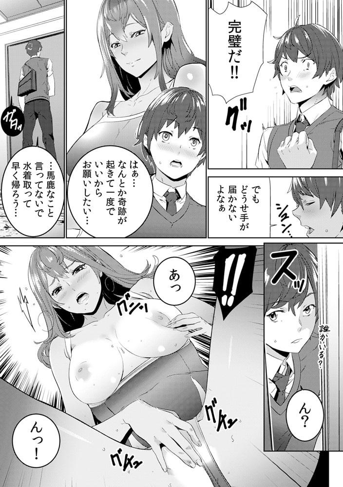 私の一人エッチ上映中!? ~その動画…再生しちゃダメっ!~ (1)