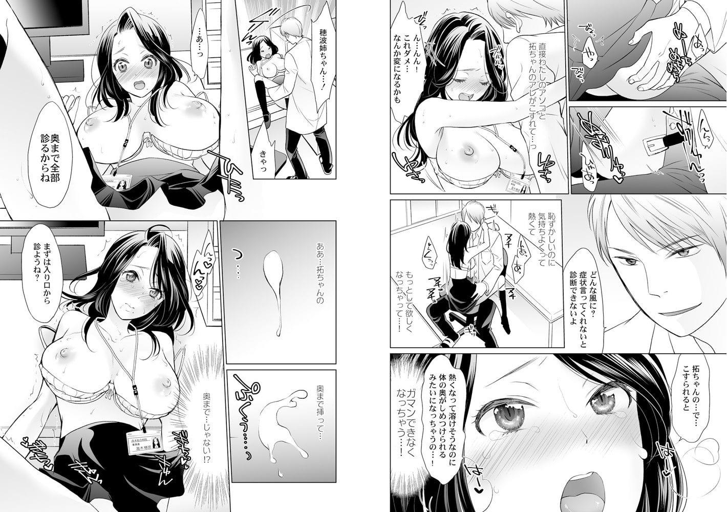 オトナのお医者さんごっこ~おっぱいの先に聴診器当てちゃダメェ!~ 1巻