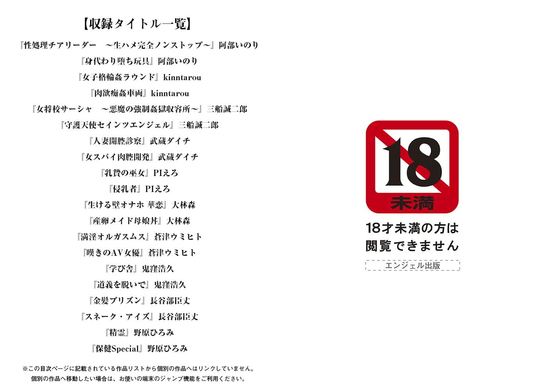 エンジェルクラブMEGA Vol.5