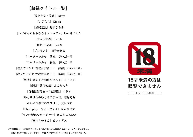 エンジェルクラブMEGA Vol.6