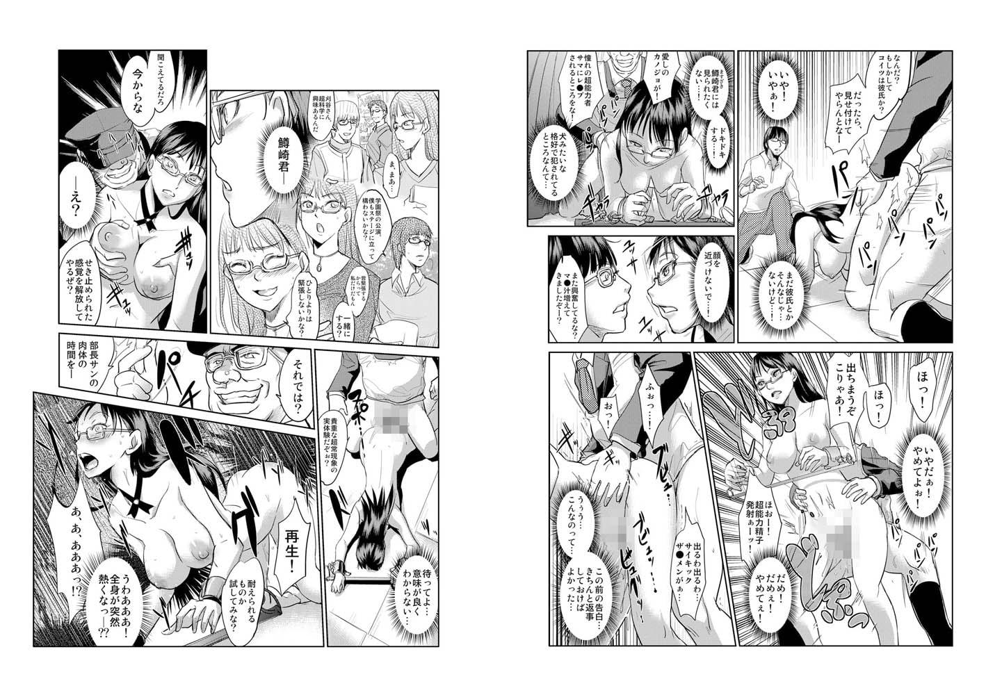 【セット売り】性裁時姦~生意気なJK、JD、人妻に強制●出し!! 2巻