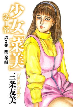 少女「菜美」 第1部 第2巻 堕天使編