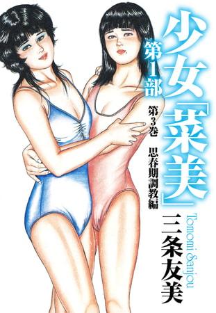 少女「菜美」 第1部 第3巻 思春期調教編