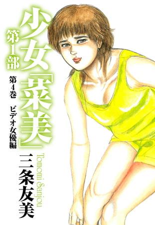 少女「菜美」 第1部 第4巻 ビデオ女優編