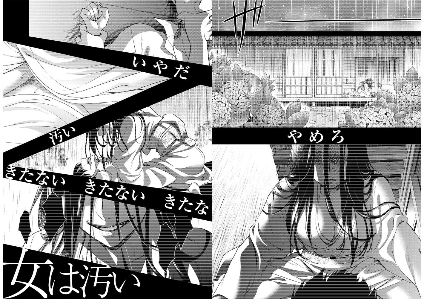 イジメラレ~「女」の僕と飼い主3人~(12)