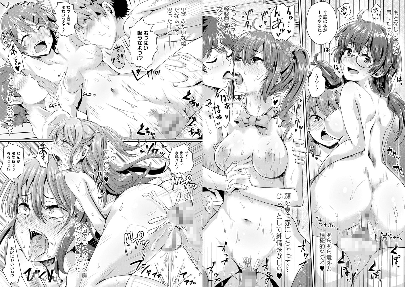 思春期まるだしっ!【DLsite限定特典付き】