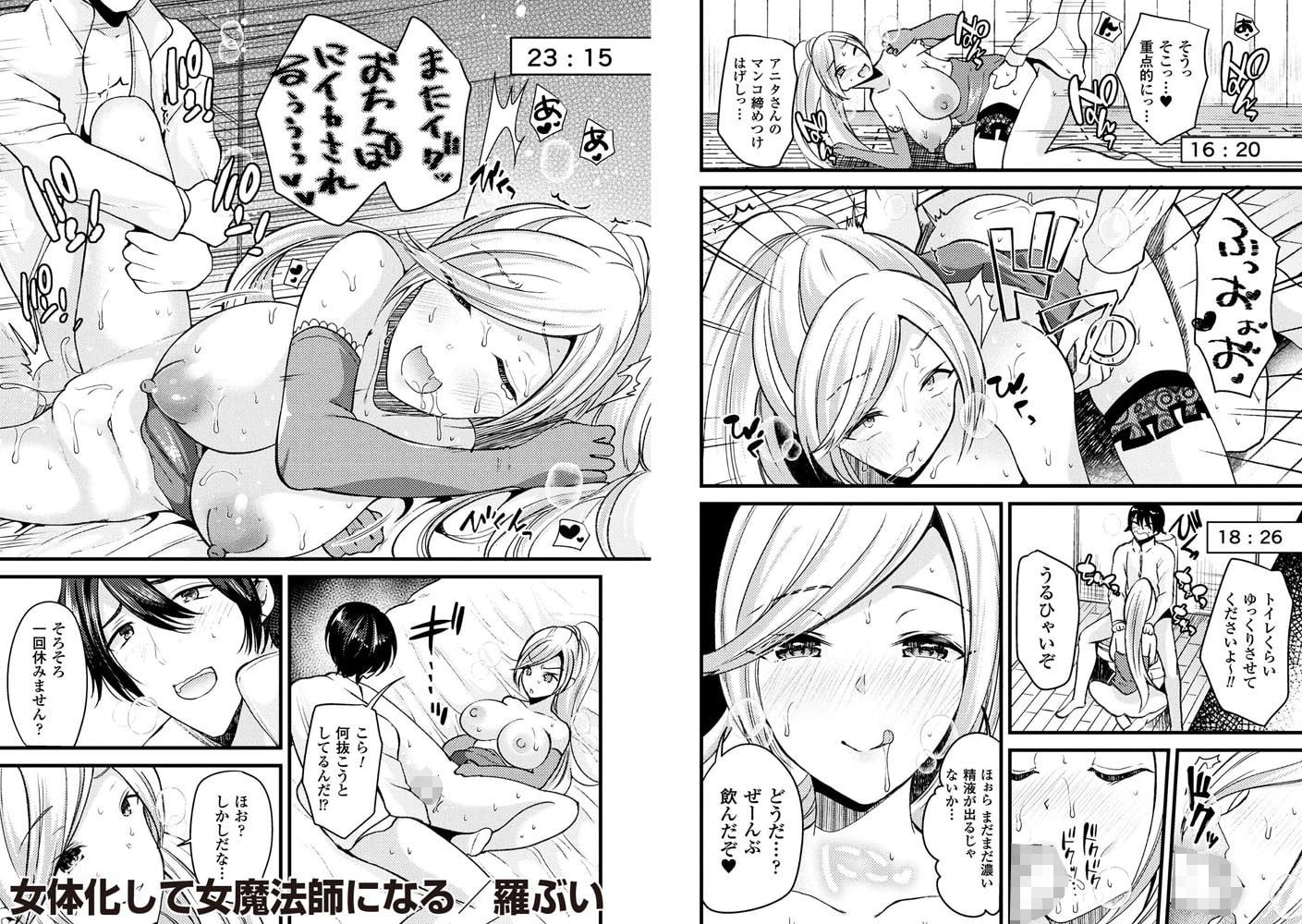 別冊コミックアンリアル TSビッチ~ヤりたがり女体化美少女たち~デジタル版Vol.1