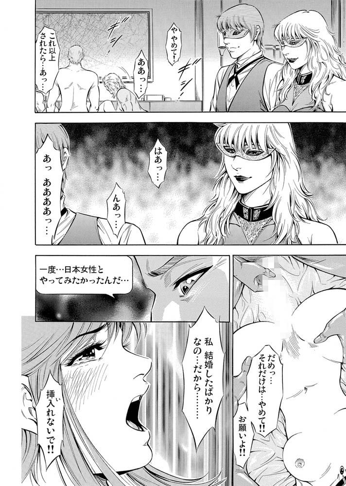 背徳ハネムーンクルーズ~囚われて嵌められて (1)