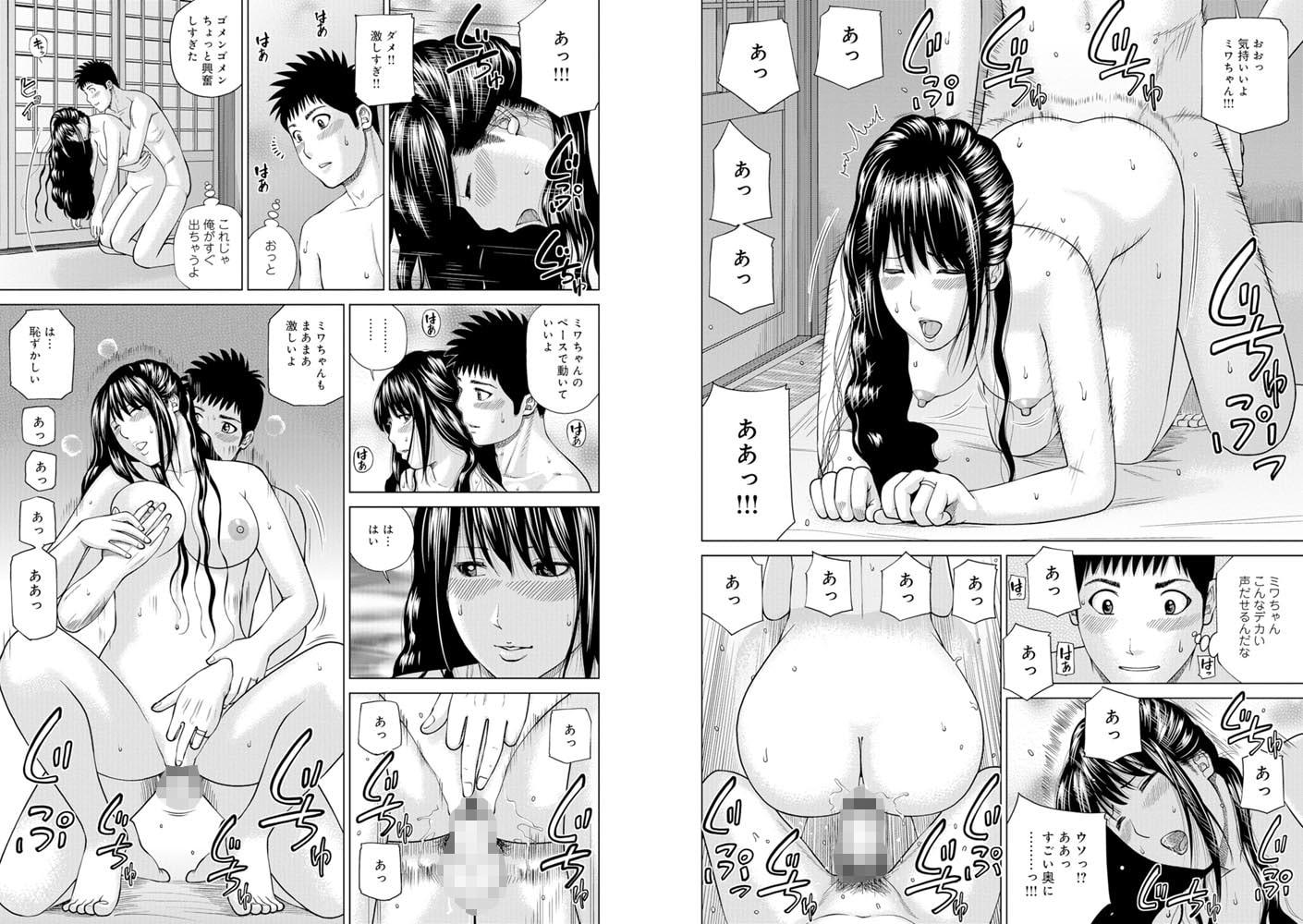WEB版コミック激ヤバ! 104