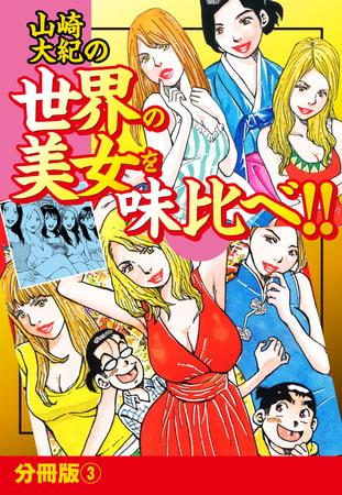 山崎大紀の世界の美女を味比べ!! 分冊版(3)
