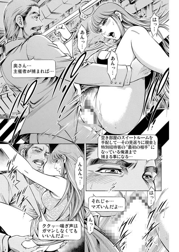 背徳ハネムーンクルーズ~囚われて嵌められて (4)