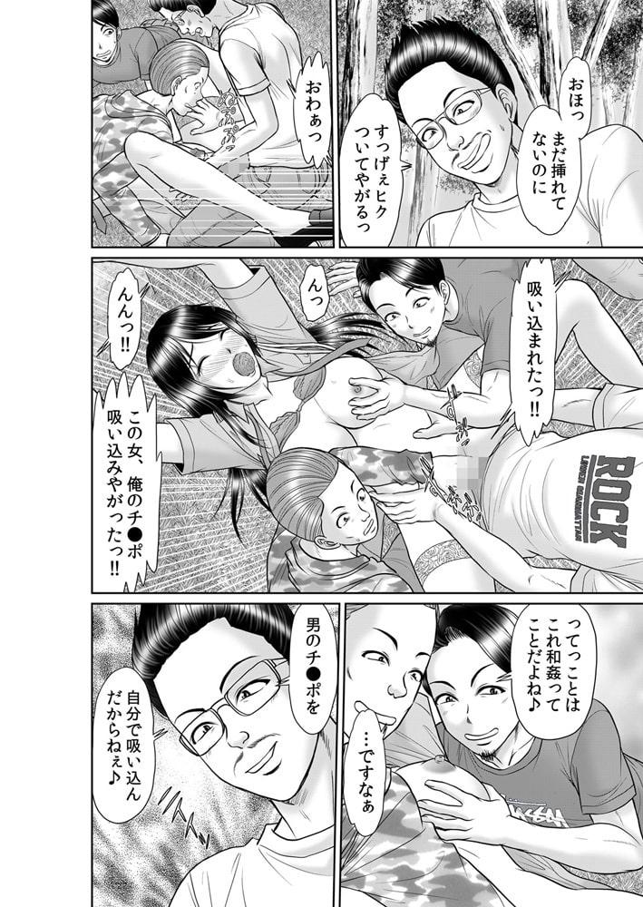 エロ過ぎる事件簿~処女、人妻、OLの女●器を挿入捜査中!! 4巻
