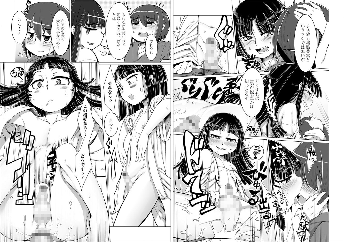 月刊Web男の娘・れくしょんッ! S Vol.18